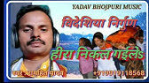 Bhojpuri Nirgun प यव म र ह र यल Piyawa Mor Herail Singer Ramhit Yadav Youtube