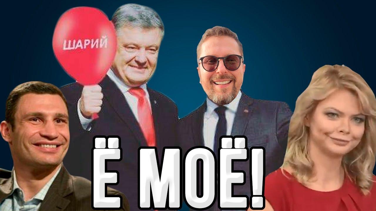 Фестиваль идиотизма в Украине продолжается! Нас ждёт много сюрпризов! Враньё команды Зеленского!