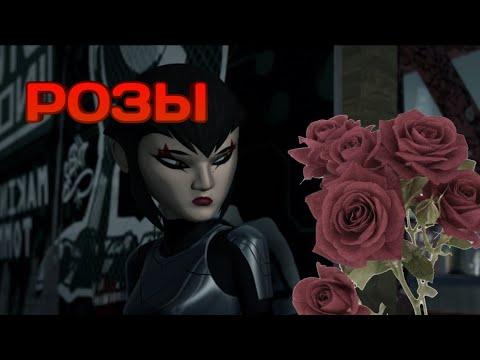 Розы черепашки ниндзя клип Карай - YouTube