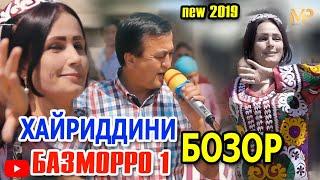 ХАЙРИДДИНИ БОЗОР БАЗМОРРО 1 РАКОСАШ ДЕВОНА КАРДАК ХАМАРА НАВ 2019