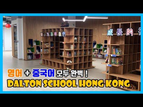 [????] Dalton School Hong Kong? ?????(Open Day) ??? ?????