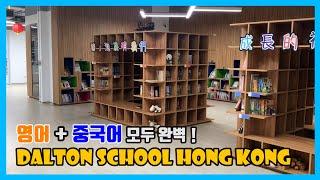 Publication Date: 2020-10-30 | Video Title: [몽키골프] Dalton School Hong Kong