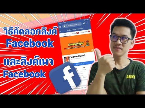 วิธีคัดลอกลิงค์ Facebook และลิงค์เพจเฟสบุ๊ค ง่ายๆในมือถือ ล่าสุด2020