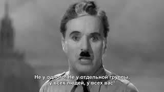 Речь Чарли Чаплина  - Фильм Великий Диктатор