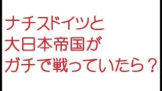 【2ch】ナチスドイツと大日本帝国がガチで戦っていたら?