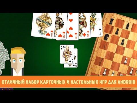 GAMELO - ОТЛИЧНЫЙ НАБОР КАРТОЧНЫХ И НАСТОЛЬНЫХ ИГР ДЛЯ ANDROID