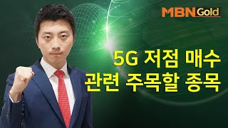 [이창원 매장남] 5G 저점 매수 관련 주목할 종목? …