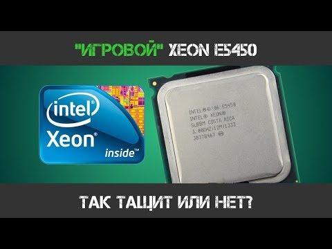'ИГРОВОЙ' XEON E5450