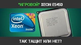 """ИГРОВОЙ"" XEON E5450"