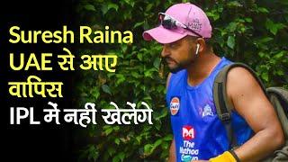 Suresh Raina UAE से लौटे भारत, IPL 2020 में नहीं खेलेगें, Chennai Super Kings ने किया Tweet