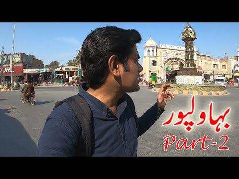 Bahawalpur City part 2 | بہاول پور کی سیر