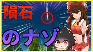 【フォートナイト】シーズン3!降ってくる隕石!青い空白い海!【ゆっくり実況fortnite】
