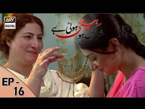 Mubarak Ho Beti Hui Hai - Ep - 16 - 2nd August 2017 - ARY Digital Drama