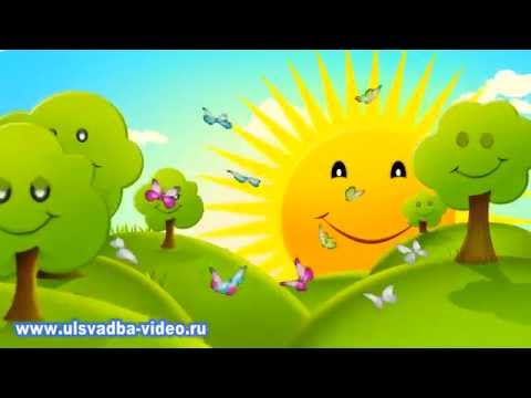Футаж С Днем рождения тебя - Приколы видео