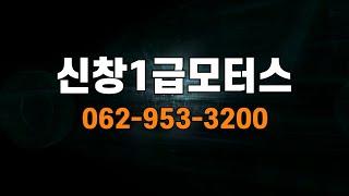 광주자동차수리 자동차수용성 정비 점검 광주모터스 신창1…