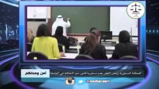 المحكمة الدستورية ترفض الطعن بعدم دستورية قانون منع الإختلاط في الجامعة