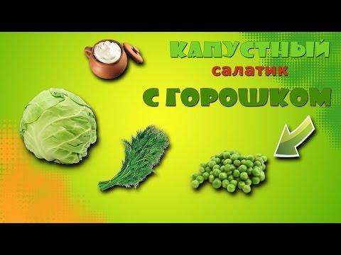 Простой салат из капусты и горошка |  Легкий и сытный