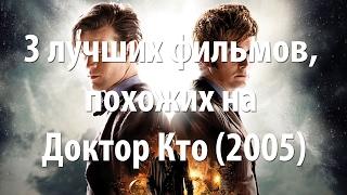 3 лучших фильма, похожих на Доктор Кто (2005)