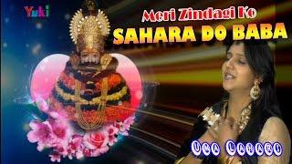मेरी ज़िन्दगी को सहारा दो बाबा | Meri Zindagi Ko Sahara Do Baba | Shyam Bhajan | By Uma Lahari