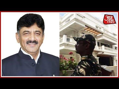 Income Tax Department Raids Karnataka Energy Minister's Residence :Aaj Subah