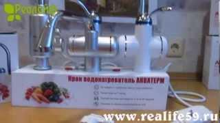 Универсальный водонагреватель электрический для дома и дачи(Заходи на сайт! http://realife59.ru/ Только лучшее ! проточный водонагреватель электрический 380 в электрические..., 2013-12-23T12:00:08.000Z)