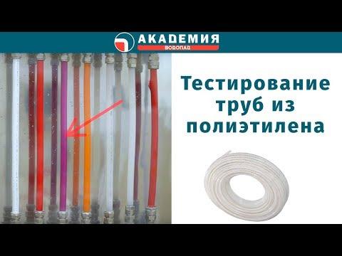 Тестирование труб из полиэтилена
