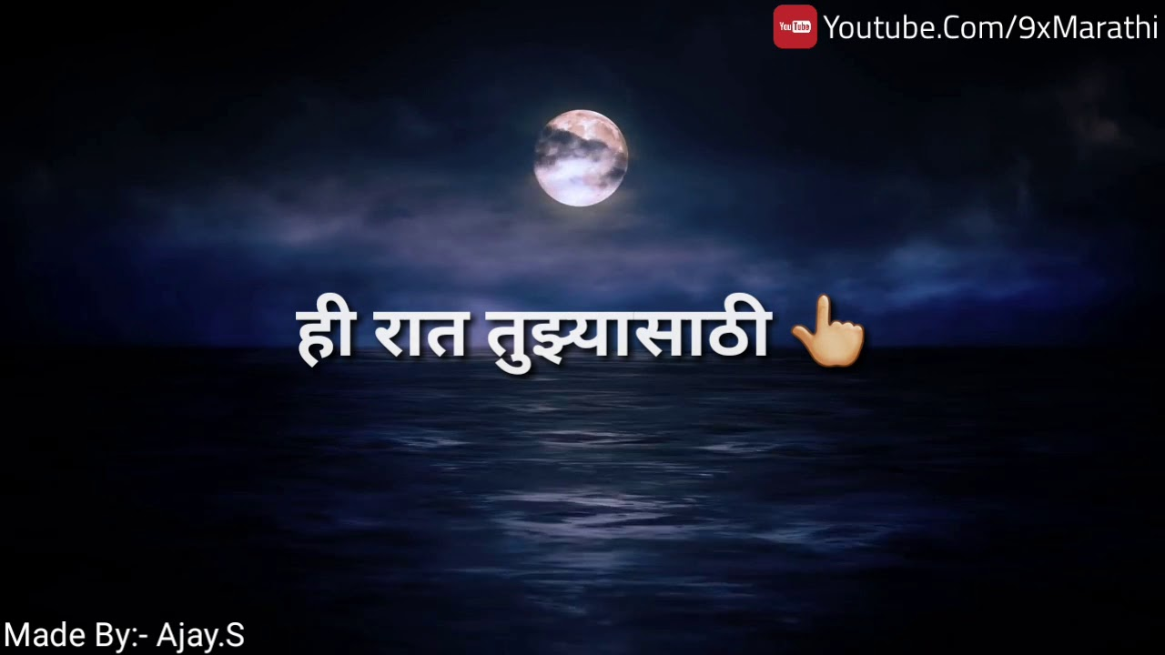 Ha chandra tujhyasathi (full song) swapnil bandodkar, ajay-atul.