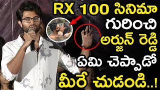 Vijay Devarakonda Comments On RX 100 Movie || Nuvvu Thopura Movie Trailer Launch || NSE