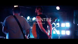 CERTAINTIES - Дом цепей (LIVE - Punk Fiction - 02/11/2019)