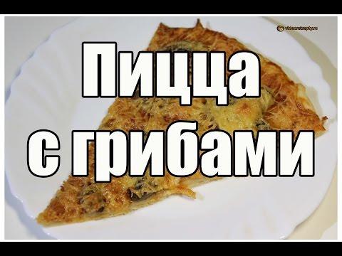 Пицца с грибами / Mushroom pizza | Видео Рецепт