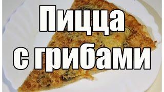 Пицца с грибами / Mushroom pizza | Видео Рецепт(Видео рецепт «Пицца с грибами» от videoretsepty.ru ПОДПИСЫВАЙТЕСЬ НА КАНАЛ: ..., 2016-04-01T03:56:07.000Z)