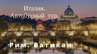 Свадебный ревизорро в г.Рим. Автобусный тур в январе. Обзорная экскурсия. Музеи Ватикана.