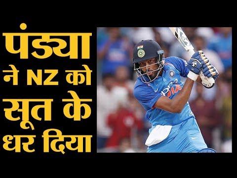 IND vs NZ : Ambati Rayadu और Vijay shankar के बाद Hardik Pandya ने तगड़ी पारी खेली   The Lallantop