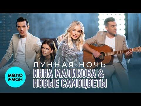 Инна Маликова & Новые Самоцветы -  Лунная ночь (Single 2019)