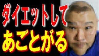 安田大サーカスのHIRO ダイエットして激やせ! 【関連動画】 【衝撃】安...