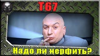 Т67 - Надо ли нерфить эту имбу? ~World of Tanks~