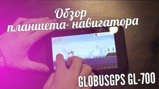 обзор планшета-навигатора GlobusGPS GL-700 Android