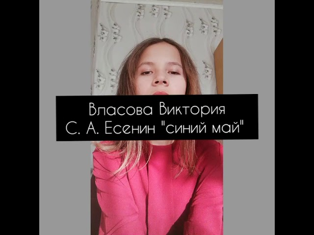 Изображение предпросмотра прочтения – ВикторияВласова читает произведение «Синий май» С.А.Есенина
