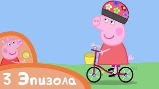Мультфильмы Серия - Свинка Пеппа - Упражнения с Пеппой - Сборник (3 эпизода) - Мультики
