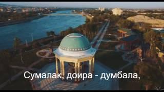 Клаус   Навруз Худжанд Продакшн
