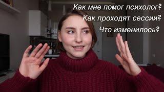 мой опыт посещения психолога Депрессия, тревожность, фобии  Maria Valeeva