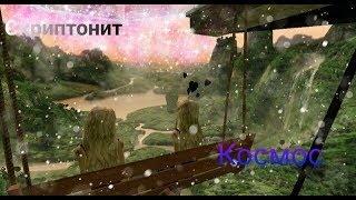 Avakin Life    Клип    Скриптонит-Космос    Music video