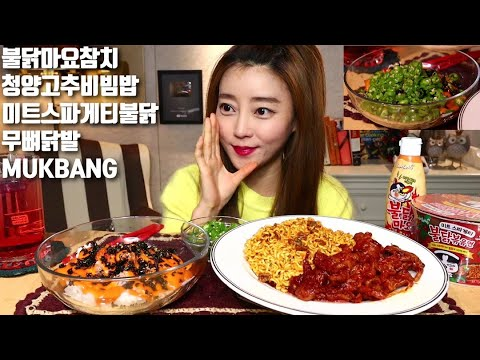 MUKBANG tuna hot pepper spicy bibimbap Boneless Chicken Feet from YouTube · Duration:  18 minutes 42 seconds