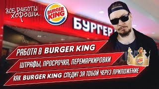 Все о работе в Бургер Кинг. Как Burger King следит за тобой. Просрочки, перемаркировки, штрафы