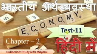 Economy Test Series in Hindi( Test -11)[IAS,PCS,MPPSC,BPSC,RAS,UKPSC,UP RO/ARO,IBPS,SSC,KVS,RBI]