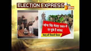 मेवाड़ की सियासी बिसात   Election Express