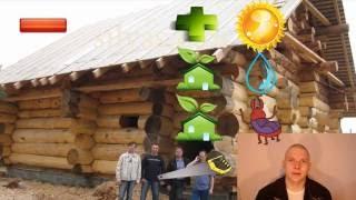 видео Дома из древесины