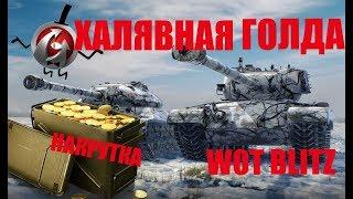 Как заработать голду в World of Tanks Blitz