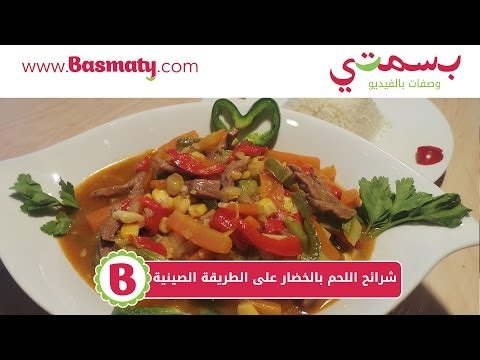 شرائح اللحم بالخضار على الطريقة الصينية : وصفة من بسمتي - www.basmaty.com
