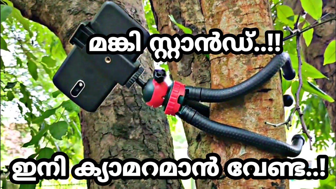ഫോൺ  മരത്തേ വച്ചു വീഡിയോ എടുക്കാം  | tripod | gorillapod | gorillapod malayalam | You map traveller